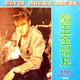 Elvis Presley  - Elvis Rock'n Blues