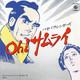 Baobabu Singers Kei Tomiyama (Kunichika Tomiyama)  - Oh! Samurai (Japanese cover version: Genghis Khan (Dschinghis Khan): Samurai) (R. Siegel-B. Meinunger-?) Animation Dream (japanese)
